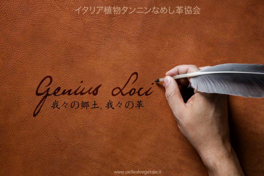 Genius Loci: il Consorzio ritorna a Tokyo